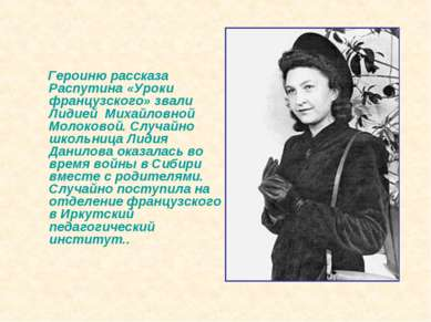Героиню рассказа Распутина «Уроки французского» звали Лидией Михайловной Моло...