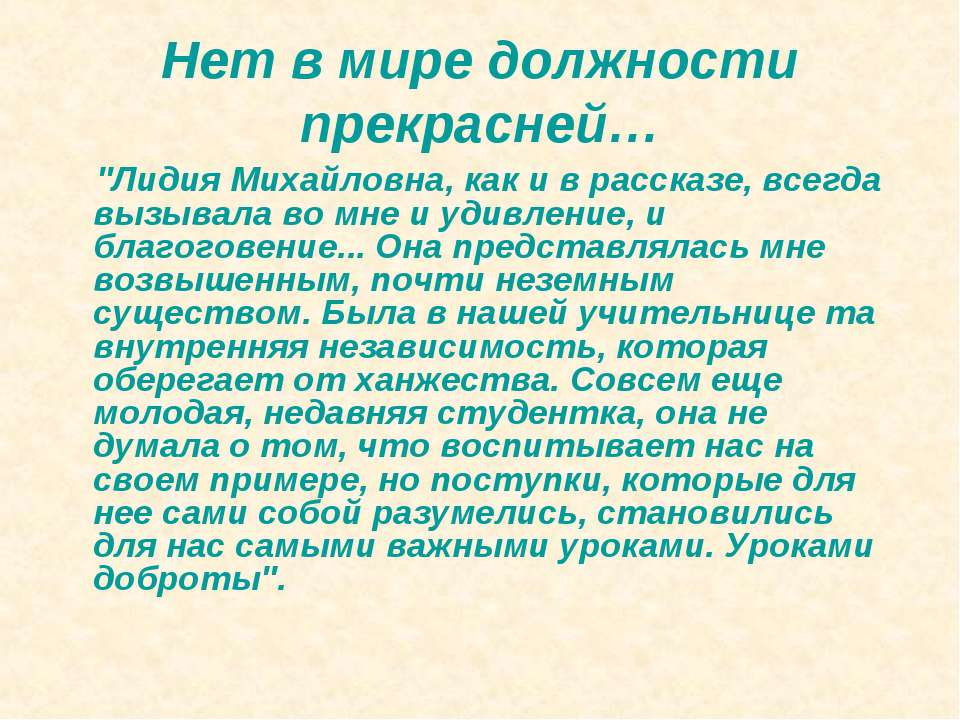 """Нет в мире должности прекрасней… """"Лидия Михайловна, как и в рассказе, всегда ..."""