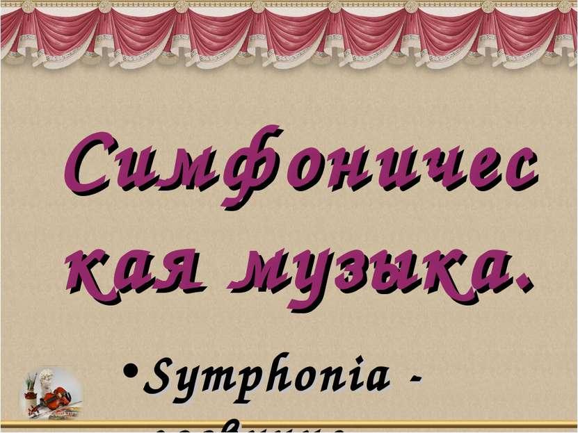 Симфоническая музыка. Symphonia - созвучие
