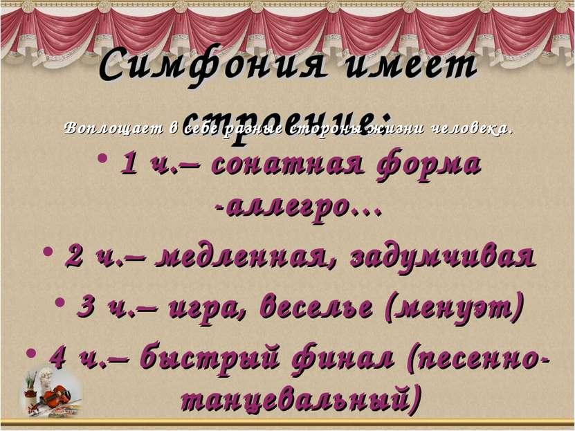 Симфония имеет строение: 1 ч.– сонатная форма -аллегро… 2 ч.– медленная, заду...