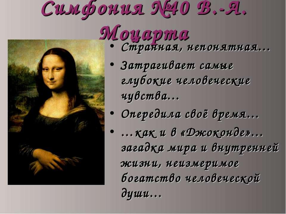 Симфония №40 В.-А. Моцарта Странная, непонятная… Затрагивает самые глубокие ч...