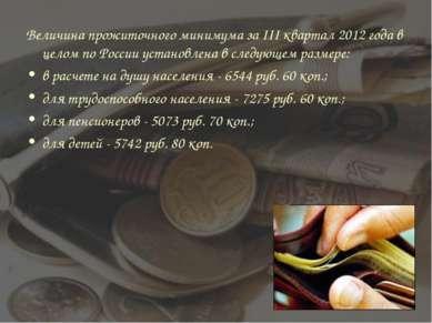 Величина прожиточного минимума за III квартал 2012 года в целом по России уст...