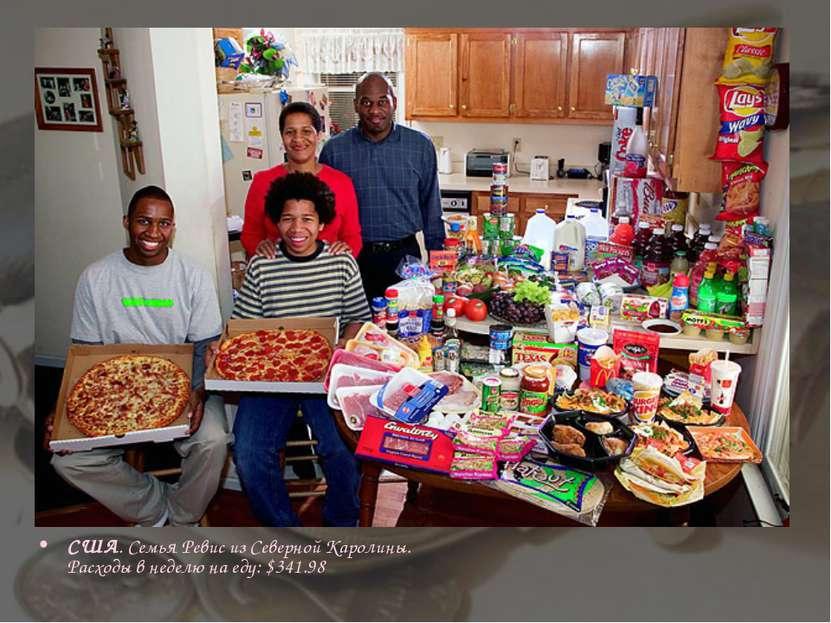 США. Семья Ревис из Северной Каролины. Расходы в неделю на еду: $341.98