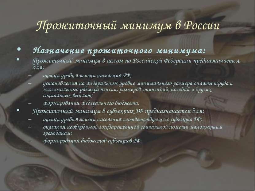 Прожиточный минимум в России Назначение прожиточного минимума: Прожиточный ми...