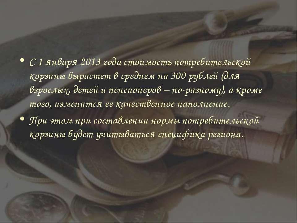 С 1 января 2013 года стоимость потребительской корзины вырастет в среднем на ...