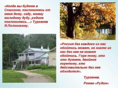 «Когда вы будете в Спасском, поклонитесь от меня дому, саду, моему молодому д...