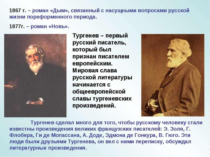 1867 г. – роман «Дым», связанный с насущными вопросами русской жизни пореформ...