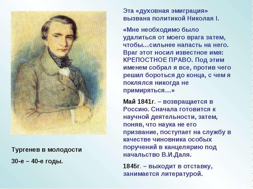 Тургенев в молодости 30-е – 40-е годы. Эта «духовная эмиграция» вызвана полит...