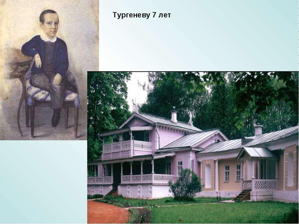 Тургеневу 7 лет