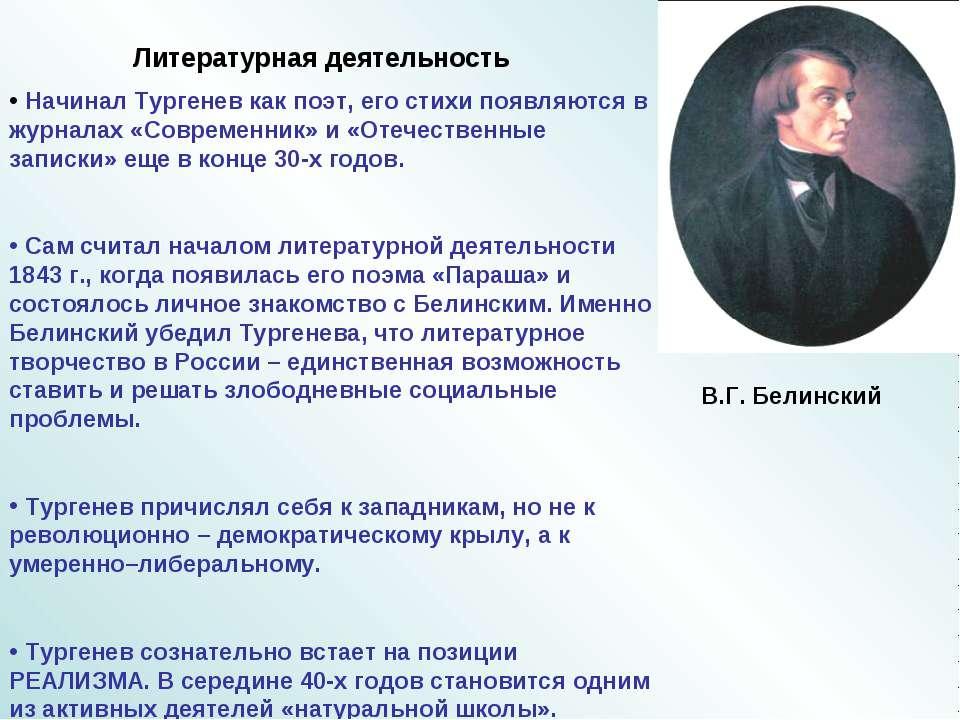 Литературная деятельность Начинал Тургенев как поэт, его стихи появляются в ж...