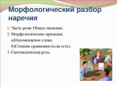 Морфологический разбор наречия 1. Часть речи. Общее значение. 2. Морфологичес...