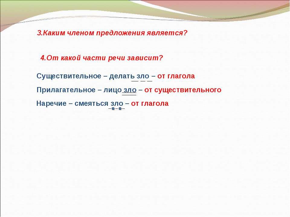 3.Каким членом предложения является? 4.От какой части речи зависит? Существит...