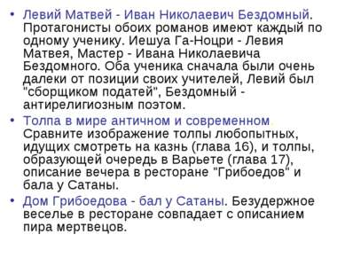 Левий Матвей - Иван Николаевич Бездомный. Протагонисты обоих романов имеют ка...