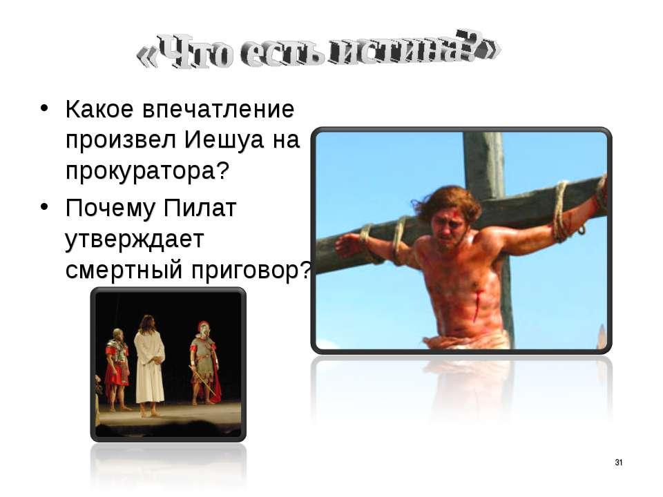 * Какое впечатление произвел Иешуа на прокуратора? Почему Пилат утверждает см...