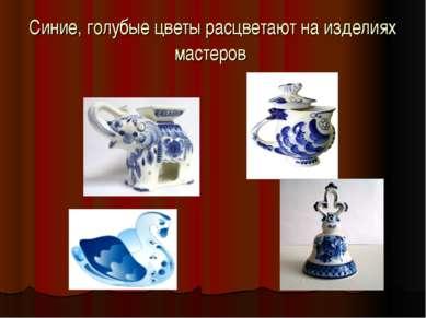 Синие, голубые цветы расцветают на изделиях мастеров