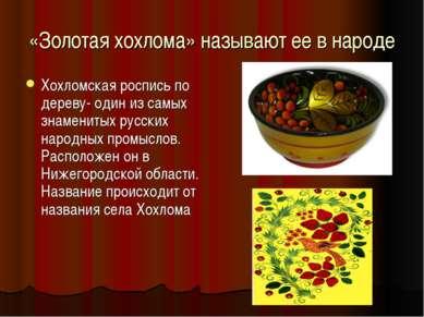 «Золотая хохлома» называют ее в народе Хохломская роспись по дереву- один из ...