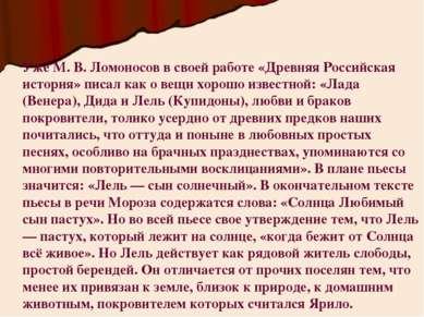 Уже М. В. Ломоносов в своей работе «Древняя Российская история» писал как о в...