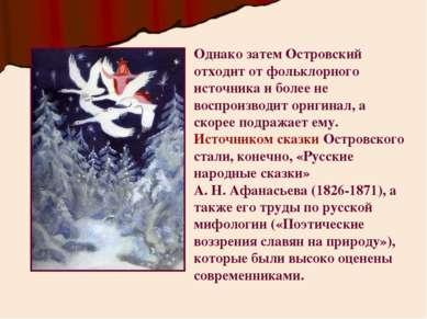 Однако затем Островский отходит от фольклорного источника и более не воспроиз...