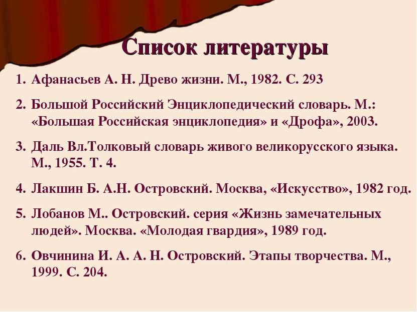 Список литературы Афанасьев А. Н. Древо жизни. М., 1982. С. 293 Большой Росси...