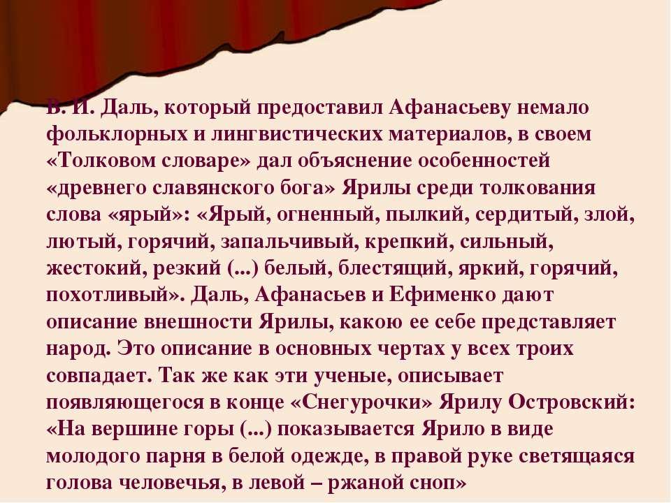 В. И. Даль, который предоставил Афанасьеву немало фольклорных и лингвистическ...