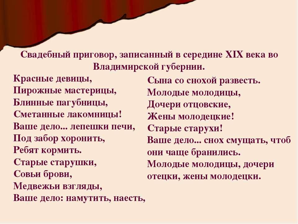 Свадебный приговор, записанный в середине XIX века во Владимирской губернии. ...