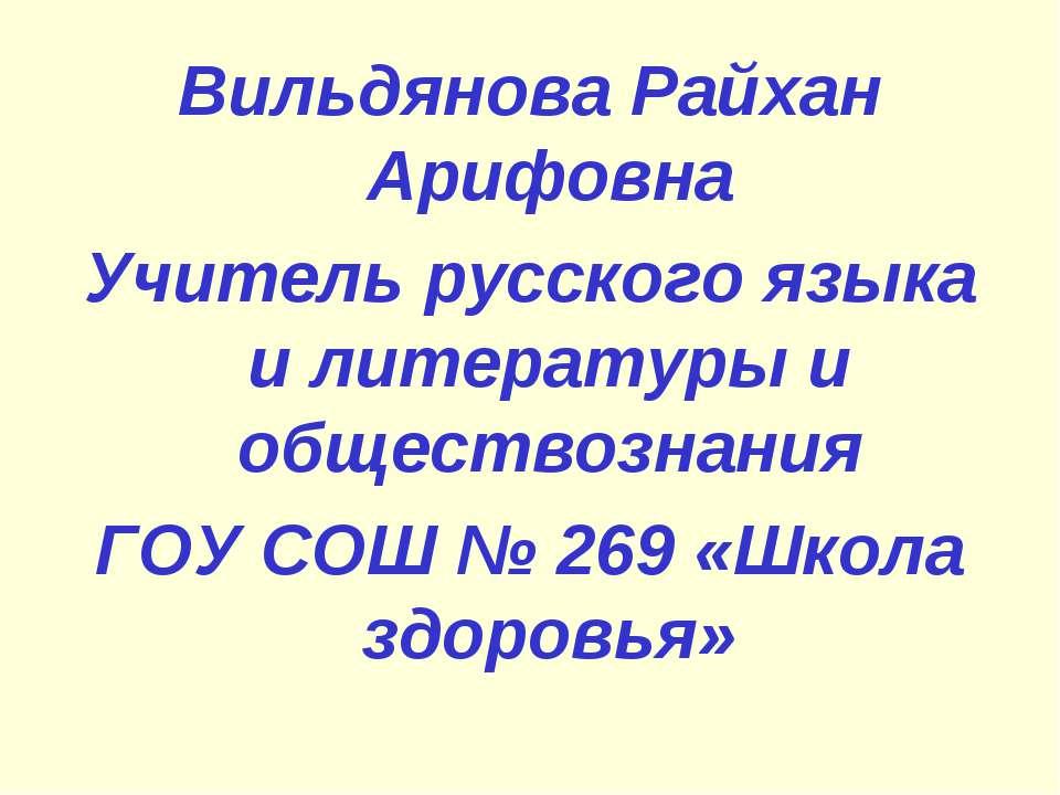 Вильдянова Райхан Арифовна Учитель русского языка и литературы и обществознан...