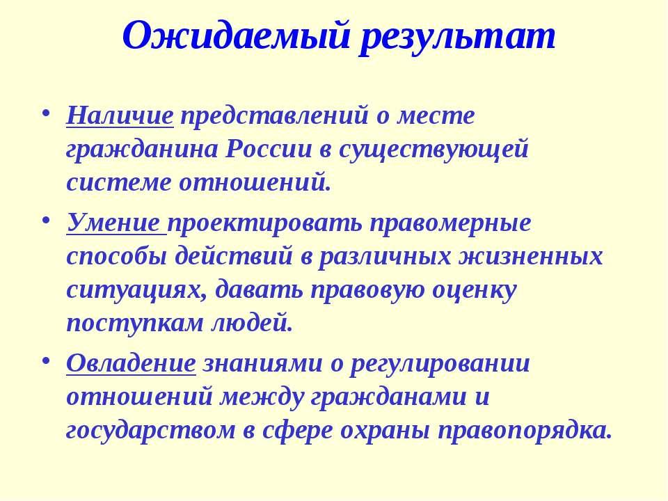 Ожидаемый результат Наличие представлений о месте гражданина России в существ...