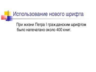 Использование нового шрифта При жизни Петра I гражданским шрифтом было напеча...