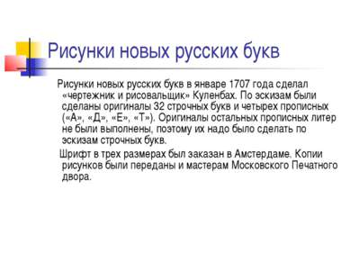 Рисунки новых русских букв Рисунки новых русских букв в январе 1707 года сдел...
