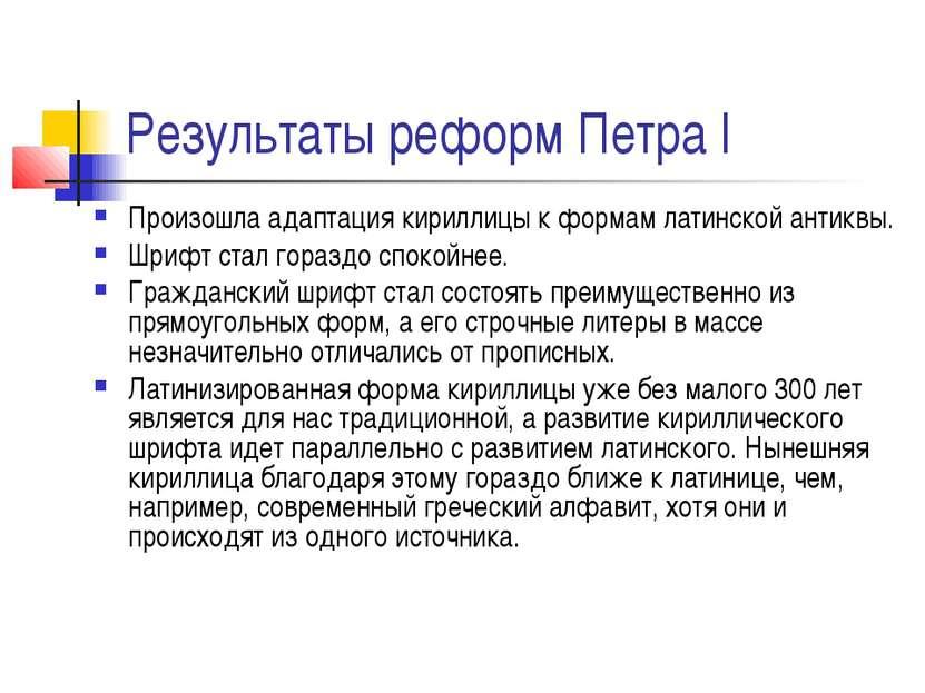 Результаты реформ Петра I Произошла адаптация кириллицы к формам латинской ан...
