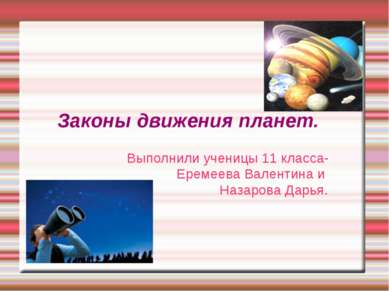 Законы движения планет. Выполнили ученицы 11 класса- Еремеева Валентина и Наз...