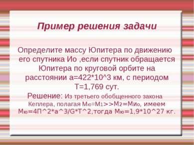 Пример решения задачи Определите массу Юпитера по движению его спутника Ио ,е...