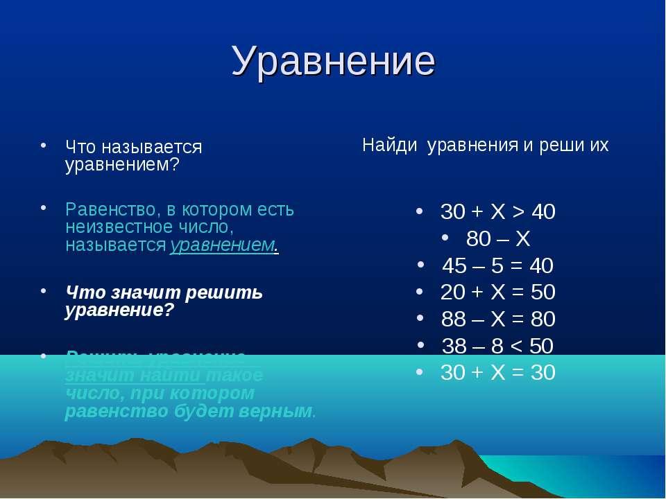 Уравнение Что называется уравнением? Равенство, в котором есть неизвестное чи...