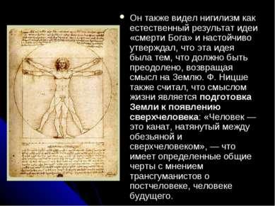 Он также видел нигилизм как естественный результат идеи «смерти Бога» и насто...