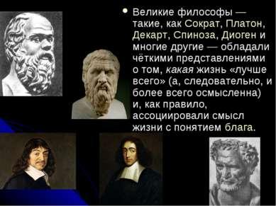 Великие философы— такие, как Сократ, Платон, Декарт, Спиноза, Диоген и многи...