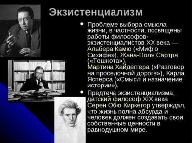 Экзистенциализм Проблеме выбора смысла жизни, в частности, посвящены работы ф...