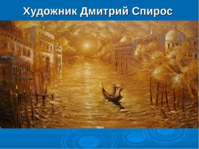 Художник Дмитрий Спирос