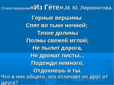 Стихотворение«Из Гёте».М. Ю. Лермонтова. Горные вершины Спят во тьме ночной; ...