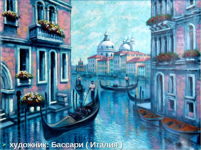 художник: Бассари ( Италия )