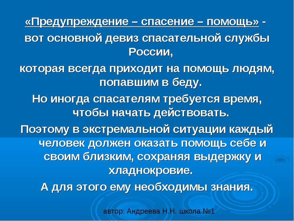 «Предупреждение – спасение – помощь» - вот основной девиз спасательной службы...