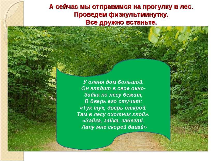 А сейчас мы отправимся на прогулку в лес. Проведем физкультминутку. Все дружн...