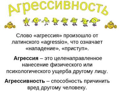 Слово «агрессия» произошло от латинского «agressio», что означает «нападение»...