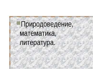 Природоведение, математика, литература.