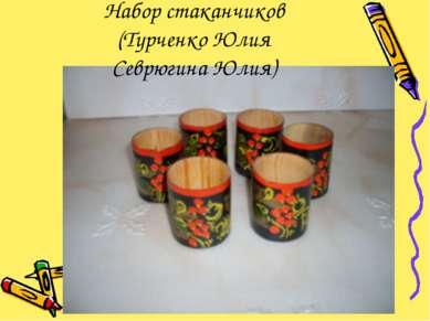 Набор стаканчиков (Турченко Юлия Севрюгина Юлия)