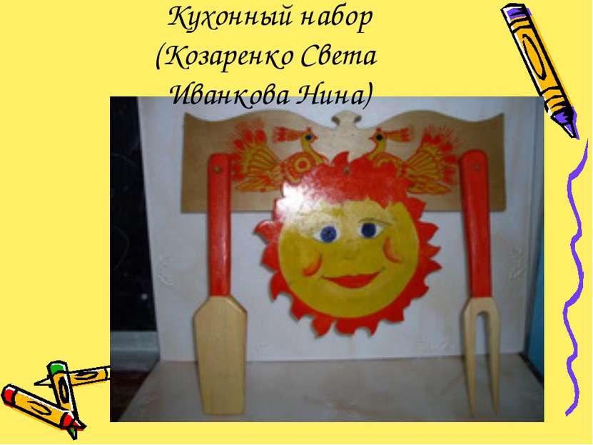 Кухонный набор (Козаренко Света Иванкова Нина)