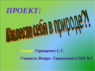 ПРОЕКТ: Автор: Геращенко С.Г. Учитель Мокро- Гашунской CОШ №7
