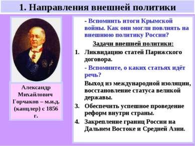 1. Направления внешней политики - Вспомнить итоги Крымской войны. Как они мог...