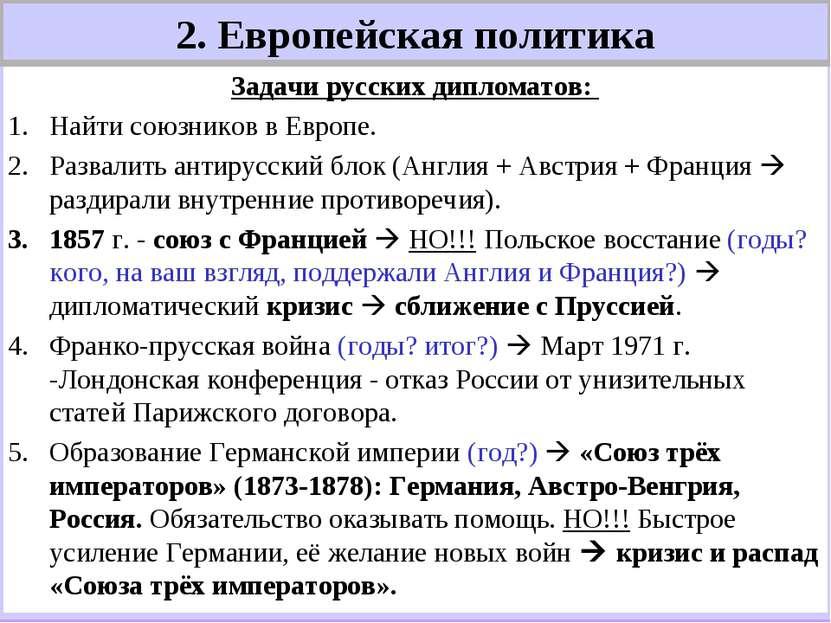 2. Европейская политика Задачи русских дипломатов: Найти союзников в Европе. ...