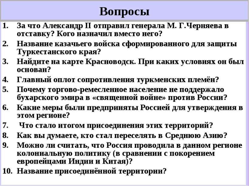 Вопросы За что Александр II отправил генерала М. Г.Черняева в отставку? Кого ...
