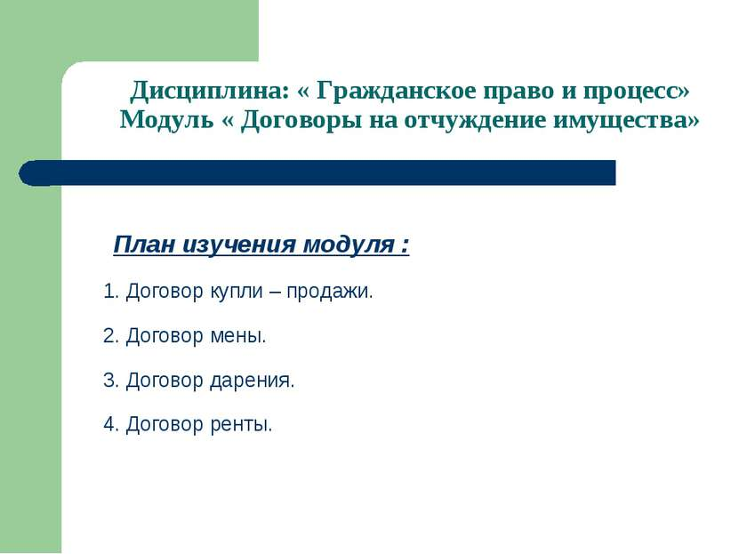 Дисциплина: « Гражданское право и процесс» Модуль « Договоры на отчуждение им...